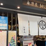 eirakuya kyoto towel shop virtual tour